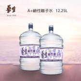 桶裝水 台北 華生 飲水機 特惠組 桶裝水 高雄 全台 A+鹼性離子水 宅配配送