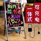LED寫字板 熒光板黑板廣告牌led電子發光閃光店鋪用商用 超級玩家