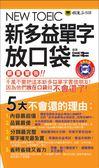 (二手書)NEW TOEIC新多益單字放口袋(1書 + 1MP3 + 別冊)
