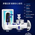 海爾凈水龍頭家用廚房水龍頭自來水凈化器過濾器凈水機凈水器301YXS 夢娜麗莎
