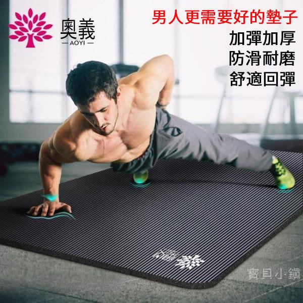 瑜伽墊 男士健身墊初學者瑜伽墊加厚加寬加長防滑運動瑜珈墊子二件套【快速出貨】