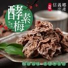 正信義鄉酵素梅 酵素梅 梅子 甘梅 16...
