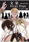 文豪Stray Dogs 5