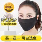 防曬口罩女夏防紫外線露鼻開透氣孔戶外騎行冰絲薄款可清洗易呼吸