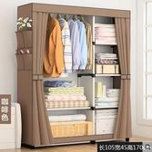 單人簡易衣柜布藝雙人衣柜 鋼管組裝 折疊加固收納柜實用鋼架衣櫥igo  瑪奇哈朵