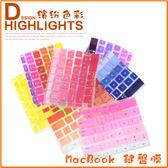 漸變鍵盤膜/貼 筆電鍵盤膜 macbook air pro Retina A1706/1707/1708 12 13 15  保護膜【 極品e世代】