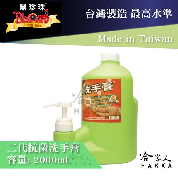 【 黑珍珠 】 二代抗菌洗手膏 洗手乳 洗手粉 抗菌 細菌滋生 附發票 哈家人