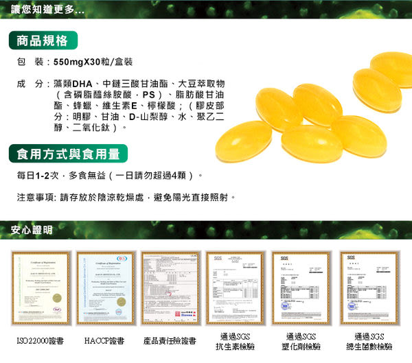草本之家-DHA藻油PS軟膠囊30粒