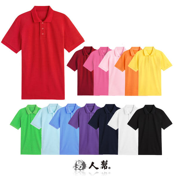 【男人幫】P0054*全素面百搭基本款【情侶可穿/混搭短袖POLO衫】果綠色/紅色/粉紅色/桔色/紫色