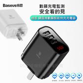 Baseus倍思 鏡面湖智能數位顯示旅行充電器 3.4A數顯充電頭 旅充 快充 閃充 3USB