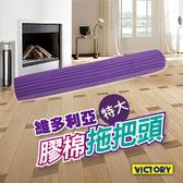 【VICTORY】維多利亞特大膠棉替換頭(2入)#1025027 吸水膠棉 浴室拖把