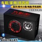 方影車載重低音炮12v24v汽車改裝大功率音響220v無線藍芽電腦音響 快速出貨