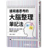 邊寫邊思考的大腦整理筆記法:養成「書寫→思考→解決」的習慣,增加生產力,強化學習
