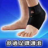 護具│護腳踝│足踝護套│沖孔透氣(1入) 04002【康護你】