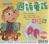 國語童謠 VCD 5片裝  (音樂影片購)