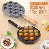 家用章魚小丸子烤盤模具章魚燒烤盤雞蛋仔櫻桃章魚小丸子機電磁爐 igo魔方數碼館