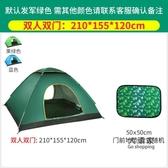 單人帳篷 自動速開野餐防雨露營單人輕便加厚防暴雨2人超輕便野營戶外帳篷T