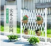 護欄--防腐木柵欄伸縮圍欄室外花園裝飾庭院小籬笆戶外護欄室內網格隔斷  花間公主 YYS