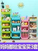 寶寶兒童玩具收納架箱毛絨多層筐大容量分類整理儲物櫃子置物架子 免運直出 交換禮物