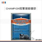 CHAMPION冠軍[凝結礦砂,2種口味,15kg](單包)
