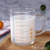 量杯刻度玻璃杯帶蓋勺量杯早餐咖啡果汁水杯可微波爐馬克杯子『獨家』流行館