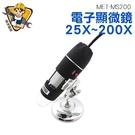 200倍高清顯微鏡 MET-MS200 8顆LED 頭皮檢測儀  200X 精密機械 可測量拍照
