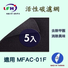 【LFH活性碳濾網】適用3m MFAC0...