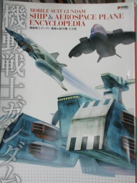 【書寶二手書T1/嗜好_YHN】Mobile Suit Gundam Ship & Aerospace Plane Encyclopedia_機動戰士_日文書