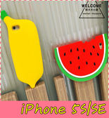 【萌萌噠】iPhone 5 / 5S / SE  創意可愛立體西瓜香蕉保護殼 全包防摔矽膠軟殼 手機殼 手機套