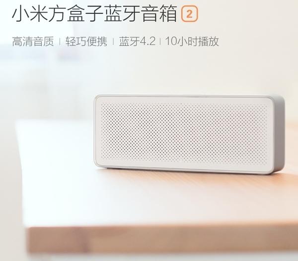 【世明國際】小米方盒子藍芽喇叭二代 重低音 AUX 內置麥克風 高音質 藍牙音響 藍芽音箱2 米家