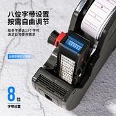 打碼機 得力7500打碼機 打價格標簽機 超市打碼機手動商品價格打碼器小型標價機 WJ【米家科技】