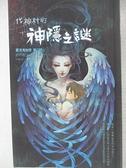 【書寶二手書T1/一般小說_CTU】夏夜鬼物語 06-代神村的神隱之謎