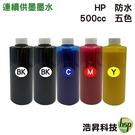 【五色一組/奈米防水/填充墨水】HP 500cc  適用8612 8620 8600 7110 7612 7720 7740