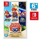 任天堂 NS SWITCH Super Mario 3D Collection 超級瑪利歐 3D 收藏輯
