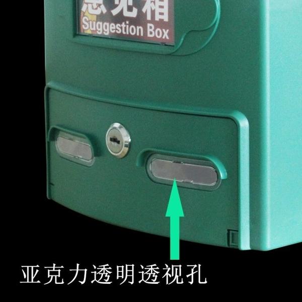 室內外防水信報箱意見箱創意立式可掛牆帶鎖投票箱多功能箱包總經理箱 全館免運
