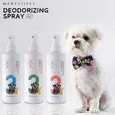 ※寵物香氛系列 WANTO3 靜禾日 除臭噴劑 噴霧 消臭 抗菌 去味劑 消臭劑 除臭劑 貓 狗 犬 毛小孩