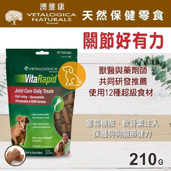 【毛麻吉寵物舖】Vetalogica 澳維康 狗狗天然保健零食 關節好有力
