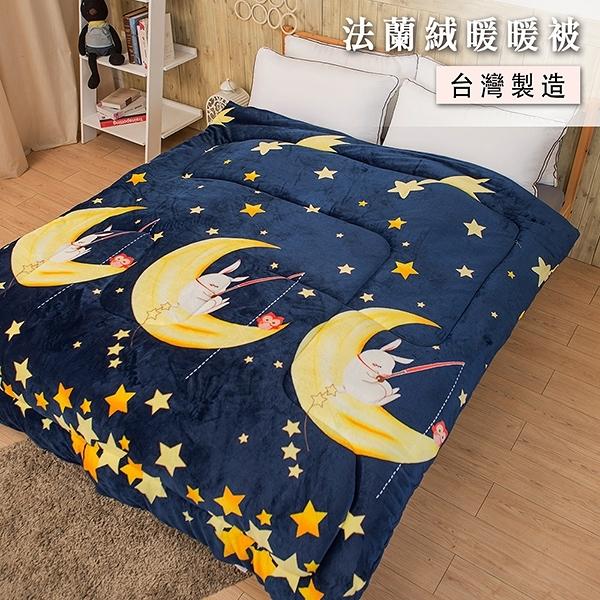台灣製 雙面法蘭絨厚舖棉暖暖被 (150x200cm)【月光小兔】