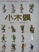 【書寶二手書T7/兒童文學_HHS】小木偶 (兒童版)_張玲玲, 柯洛帝