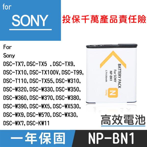 御彩數位@特價款 SONY NP-BN1 電池 DSC-TX55 W310 W320 W330 W390 W380 WX7