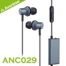 平廣 Avantree ANC029 耳道式 耳機 單線控 降噪 耳機 ANC降噪技術 多功能線控磁吸設計