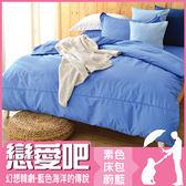 床包/雙人加大-[素色]-53101-蔚藍-幻想韓劇-藍色海洋的傳說-內含2個枕套-22色可挑-(好傢在)