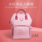 媽媽包 媽咪包2020新款時尚媽媽雙肩母嬰背包大容量女外出手提多功能 外出包包