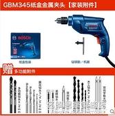 博世手電鉆小手槍鉆多功能家用電鉆電動螺絲刀GBM345博士電轉工具NMS【名購新品】