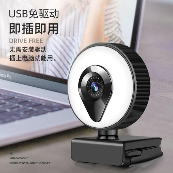 usb外置攝像頭電腦台式4K考研復試面試直播高清美顏補光燈內置麥克風 {快速出貨}