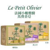 法國 Le Petit Olivier小橄欖樹 馬賽香皂 100g x3入組  三款可選 馬賽皂 【YES 美妝】