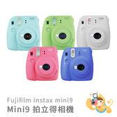 樂魔派 『 富士 公司貨 MINI 9 拍立得相機 單機 』免運 mini9 instax fujifilm