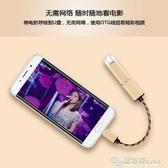 轉接頭數據線安卓通用usb3.0華為小米otg轉接頭OPPO魅族vivo安卓手機春季新品