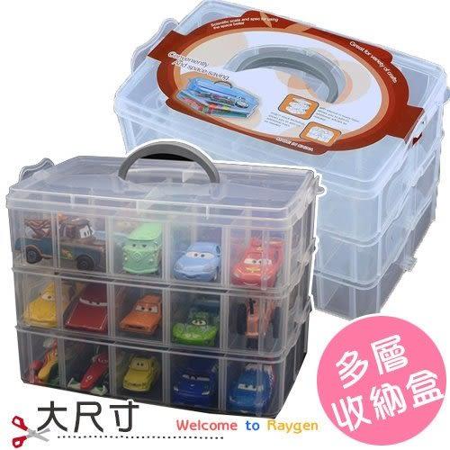 三層玩具收納箱 小汽車收納 車庫 整理盒 多層整理盒 飾品收納 大尺寸