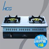 和成 HCG 嵌入式雙環瓦斯爐 GS252Q